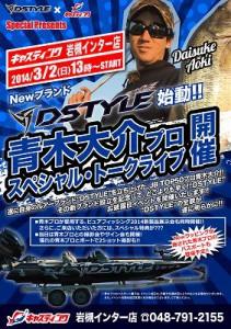 2014岩槻インター店イベント