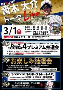 ポイント熊本インター店イベント